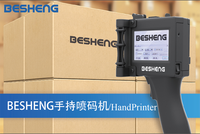 hand printer